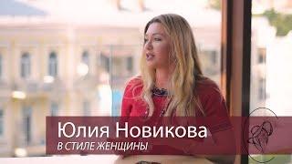 Юлия Новикова: про жизнь с миллионером, развитие и любовь к себе