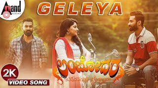 Lambodara | Geleya | Kannada New 2K Song 2019 | Loose Madha Yogi | Akanksha | K Krishnaraj