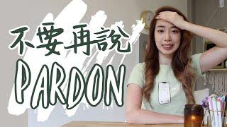 Gambar cover 聽不懂時可以說十句英文🙀 別只說Pardon! //Chen Lily
