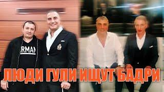 Бадри покинул Турцию так как его ищут Гулиевцый