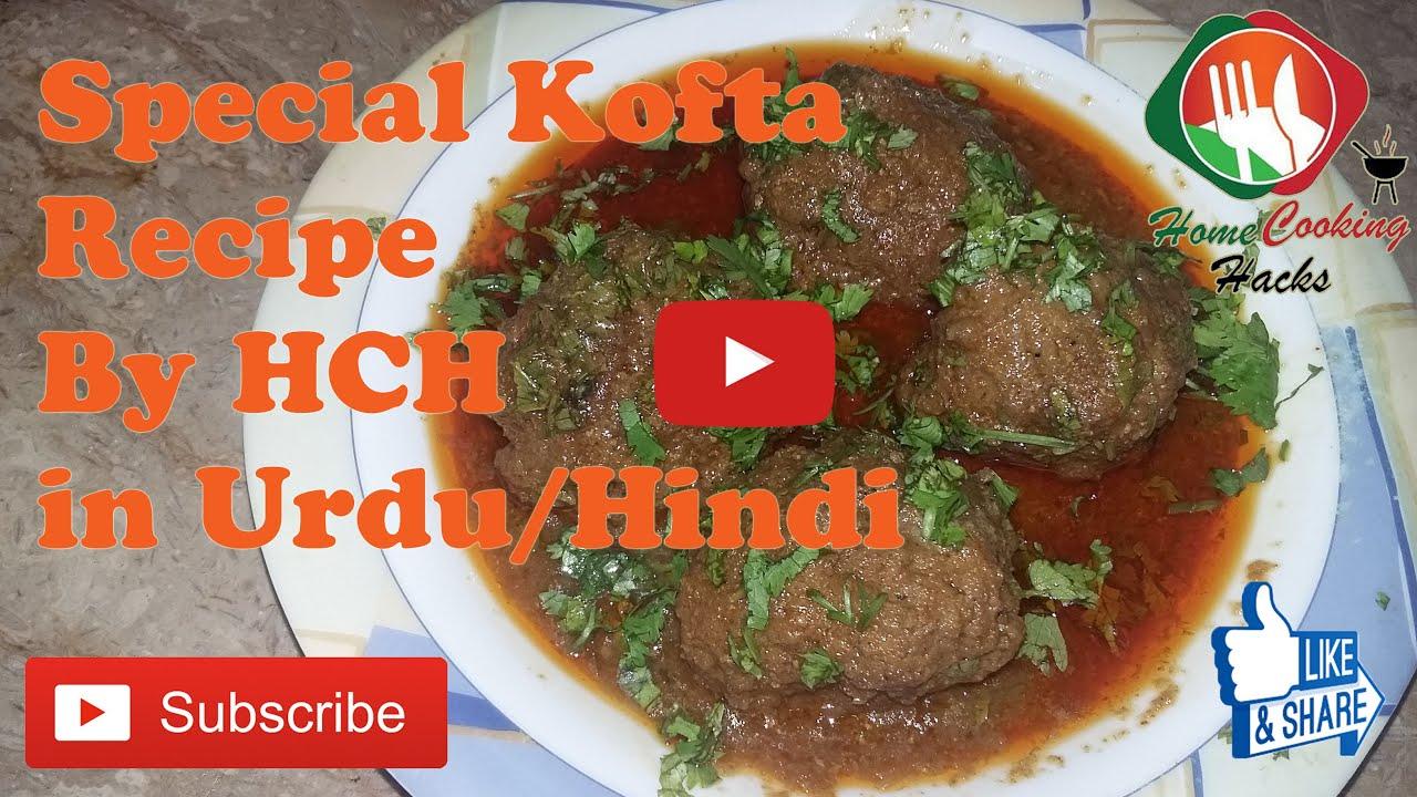 special kofta recipe in urduhindi  special kofta banane