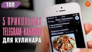 ТОП 5 Telegram-каналов для кулинара