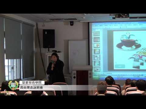 華夏技術學院102年度產學合作計畫~SBIR TTQS廠商媒合說明會
