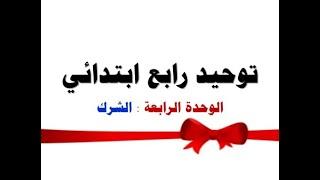 توحيد رابع إبتدائي الفصل الدراسي الثاني  طبعة 1441هـ الشرك