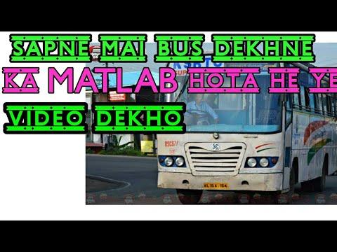 Sapne mein bus dekhna khwab ki taseer