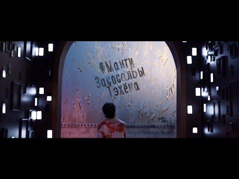 BTS - Kim Tae Hyung (김태형 뷔) Feat. Mahtukop Official MV | ТЭХЕН