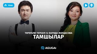 Торегали Тореали Фарида Жолдасова - Тамшылар (жана хит)