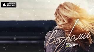 Storm DJs - Ветрами (feat. Senti) | Official Audio