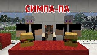 Симпа (пародия) - Приколы Майнкрафт машинима