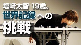 塩﨑太智19歳、アイドル・俳優。世界への挑戦に密着