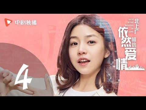 北上广依然相信爱情 04 | City Still Believe in Love 04(朱亚文 / 陈妍希 领衔主演)