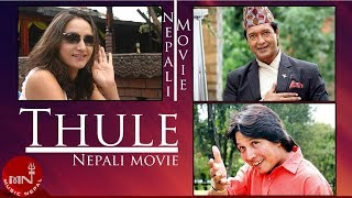 "Nepali movie || thule || ""ठुले""  ft. rajesh hamal 