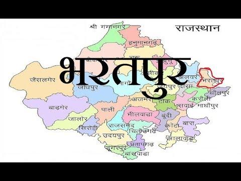 राजस्थान का भरतपुर जिला के महत्वपूर्ण तथ्य || Important Facts Of Bharatpur District Of Rajasthan