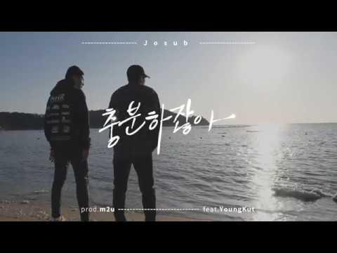 조섭(Josub)-충분하잖아(That's enough) M/V (feat.영컷) Prod.M2U