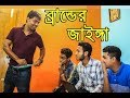 ব্রান্ডের জাহিঙ্গা | Brand Underwear | New Bangla Funny Video 2018 | BD Funny Entertainment Ltd