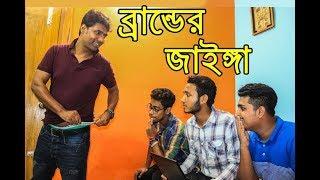 ব্রান্ডের জাহিঙ্গা | Brand Underwear | New Bangla Funny Video 2018 | BD Funny Entertainment Ltd