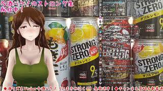 【2020/3/21】今酒ハクノのストロング生【Vtuber】