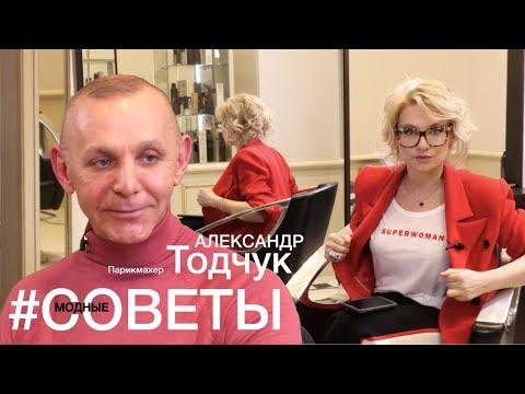 Модные советы: Эвелина Хромченко и парикмахер Александр Тодчук о том, как найти свой стиль
