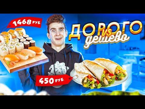 БАБИЧ СРАВНИВАЕТ - РОЛЛЫ / ДОРОГО vs ДЕШЕВО
