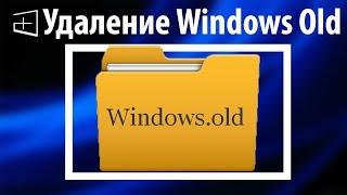 Удаление Windows old