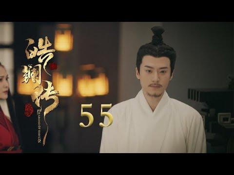 皓镧传 55 | Legend Of Hao Lan 55(吴谨言、茅子俊、聂远、宁静等主演)