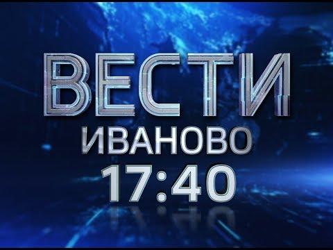 Смотреть ВЕСТИ ИВАНОВО 17 40 от 19 06 18 онлайн