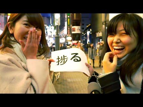 Can Japanese Actually Read Japanese (Kanji)?