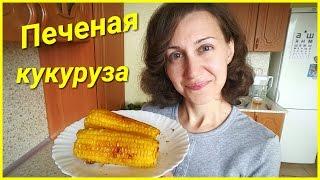 Печеная кукуруза в сковороде гриль-газ