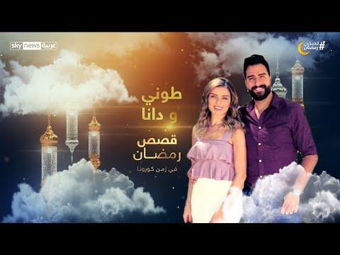 كيف قام الفنان طوني قطان والإعلامية دانا أبو خضر بالتعامل مع الحجر المنزلي؟ | قصص رمضان  - 22:59-2020 / 5 / 17