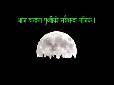 आज चन्द्रमा पृथ्वीको सबैभन्दा नजिक    Today moon nearest to earth