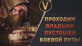 """Armored Warfare: ПРОХОДИМ БОЕВОЙ ПУТЬ """"ВЛАДЫКИ ПУСТОШЕЙ""""!"""