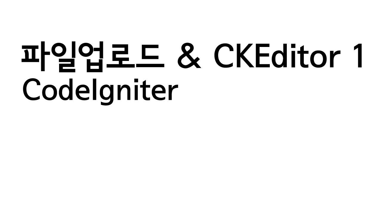 파일 업로드 & CKEditor - CodeIgniter