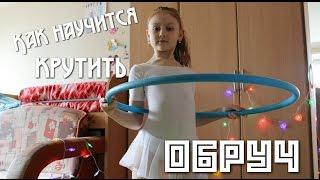Как научиться крутить обруч // Маленькая гимнастка