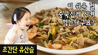 [19.유산슬+먹방토크] 초간단 유산슬, 누가 해도 맛…