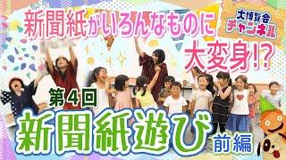 【劇団風の子】なみちゃんと子ども達が新聞紙をつかって劇遊び!【前編】