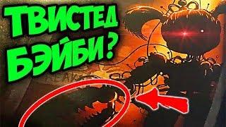 FNAF 6 - ТВИСТЕД БЭЙБИ !!! НОВЫЙ АНИМАТРОНИК FNAF 6 !!!