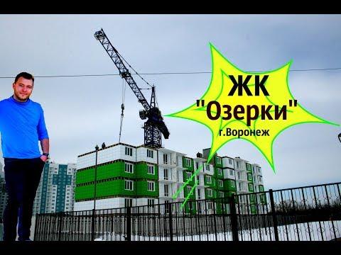 ЖК Озерки ул.Ильюшина.Риэлтор Воронеж Илья Никитенко.Новостройки Воронежа.