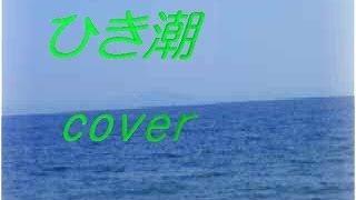 曲タイトル:ひき潮 cover (カヴァー)榊原郁恵さんの曲 作詞・作曲:松...