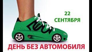 """""""22 сентября - Всемирный день без автомобиля"""""""