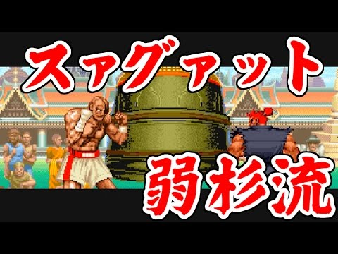 Sagat vs Super-Akuma - SUPER STREET FIGHTER II Turbo(SS)