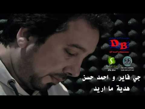 جي فاير احمد حسن هدية ماريد اغنيه عيد الحب 2013 -