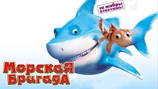 Морская бригада / SeeFood (2011) / Мультфильм