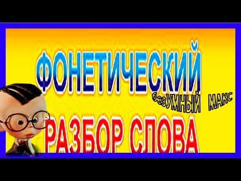 УРОК №5 ФОНЕТИЧЕСКИЙ РАЗБОР СЛОВА