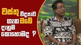 Piyum Vila | වස්තු ව්ද්යාව ගැන ඔබේ දැනුම කොහොමද ? | 18-12-2018 | Siyatha TV Thumbnail