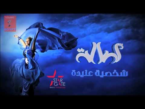 Assala - Shakhsya Anida   أصالة - شخصية عنيدة