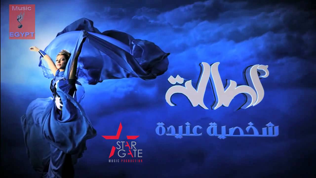 Assala_GhadaJreidi - Magazine cover
