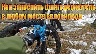 Велообзор: Как закрепить флягодержатель в практически любом месте велосипеда.