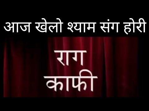 आज खेलो श्याम संग होरी I Raag Kafi I Chhota Khyaal I Harmonium Lesson I Sur Sangam notes
