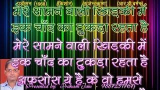 Mere Samne Wali Khidki Mein (2 Stanzas) Karaoke With Hindi Lyrics (By Prakash Jain)