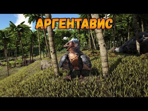 Симулятор динозавра: Аргентавис - доисторический попугай! ARK: Survival Evolved - Play As Dino